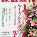 掲載|家庭画報8月号 表紙