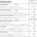 2019年10月期 LUX・EXQ