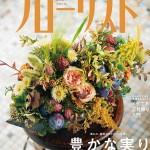 florist201811